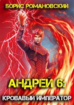 Андрей. Книга 6: Кровавый Император
