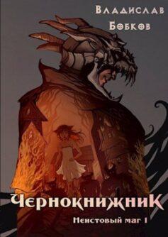 «Чернокнижник. Неистовый маг 1» Владислав Бобков