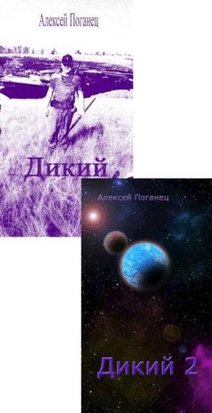 Серия книг «Дикий»