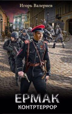 «Ермак. Контртеррор. Книга шестая» Игорь Валериев