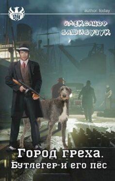 «Город греха. Бутлегер и его пес» Александр Башибузук