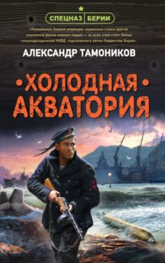 «Холодная акватория» Александр Александрович Тамоников