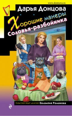 «Хорошие манеры Соловья-разбойника» Дарья Аркадьевна Донцова