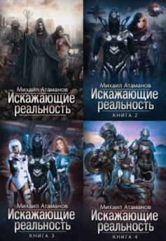 Серия книг «Искажающие реальность»