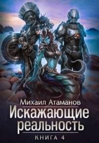 «Искажающие реальность-4» Михаил Атаманов