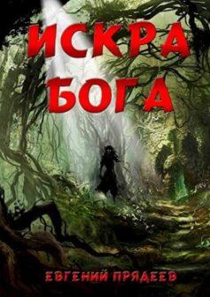 «Искра Бога» Евгений Прядеев