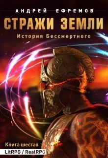 «История Бессмертного-6. Стражи Земли» Андрей Ефремов