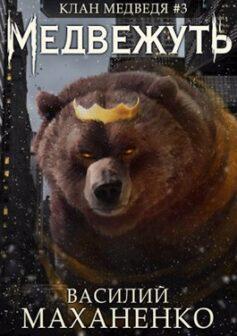 Клан Медведя #3: Медвежуть