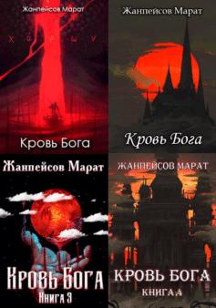 Серия книг «Третья Темная Эра»