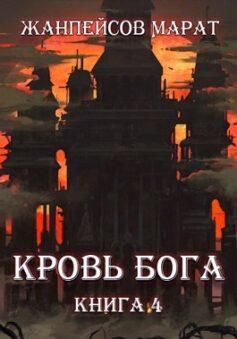 Кровь Бога. Книга четвертая