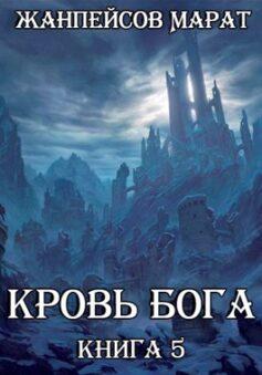 «Кровь Бога. Книга пятая» Марат Жанпейсов (TheMJdex)