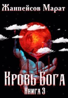 Кровь Бога. Книга третья