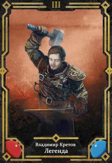 Легенда 3, Легион