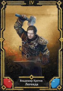 Легенда 4, Вторжение