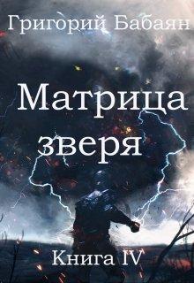 Матрица зверя