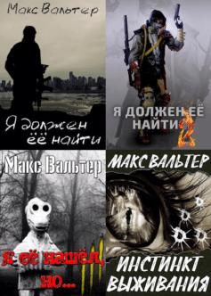 Серия книг «Мешок»