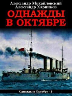 «Однажды в октябре» Александр Борисович Михайловский, Александр Петрович Харников