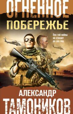 «Огненное побережье» Александр Александрович Тамоников