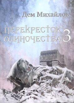 «Перекресток одиночества-3» Дем Михайлов