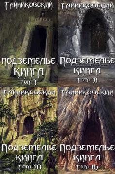 Подземелье Кинга