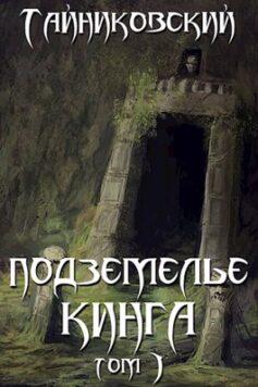 Подземелье Кинга. Том I