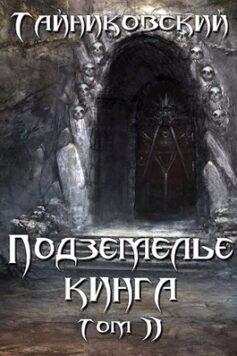 Подземелье Кинга. Том II