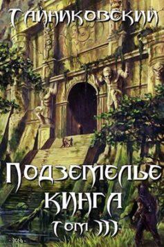 Подземелье Кинга. Том III