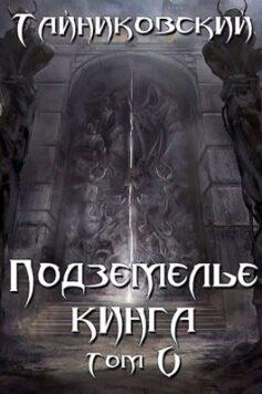 Подземелье Кинга. Том V