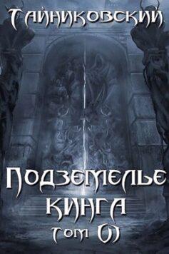 Подземелье Кинга. Том VI