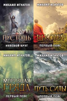 Серия книг «Путь»
