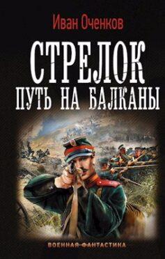 «Путь на Балканы» Оченков Иван