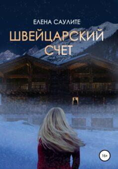 «Швейцарский счет» Елена Васильевна Саулите