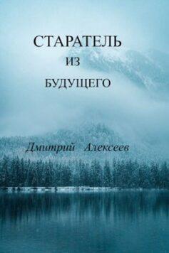 «СТАРАТЕЛЬ ИЗ БУДУЩЕГО» Дмитрий Алексеев