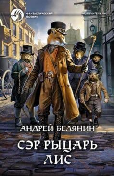 «Сэр рыцарь Лис» Андрей Белянин