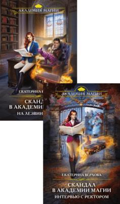 Серия книг «Скандалы в академии магии»