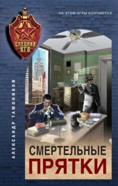 «Смертельные прятки» Александр Александрович Тамоников