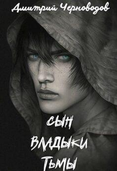 «Сын владыки тьмы» Дмитрий Черноводов