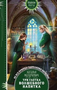 «Три глотка волшебного напитка» Наталья Мазуркевич