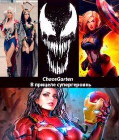 «В прицеле супергероинь» ChaosGarten