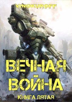 Вечная Война. Книга V