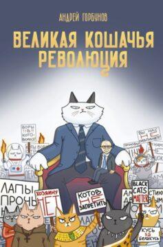 Великая кошачья революция