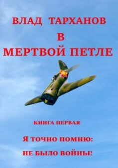 «Я знаю точно: не было войны» Влад Тарханов