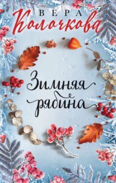 «Зимняя рябина» Вера Александровна Колочкова