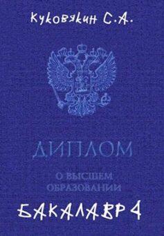 «Бакалавр 4» Куковякин Сергей Анатольевич