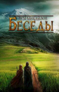 «Беседы палача и сильги» Дем Михайлов