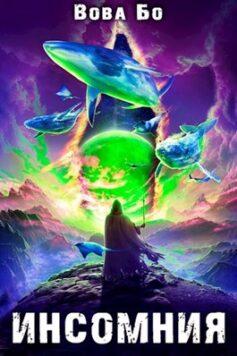 «Инсомния» Вова Бо