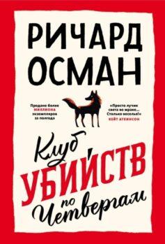 «Клуб убийств по четвергам» Ричард Осман