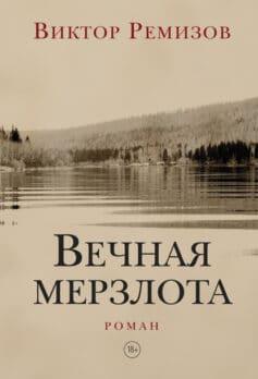 «Вечная мерзлота» Виктор Ремизов