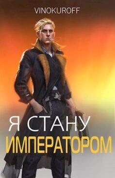 «Я стану Императором» Юрий Винокуров